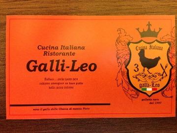 イタリア料理 Galli-Leo