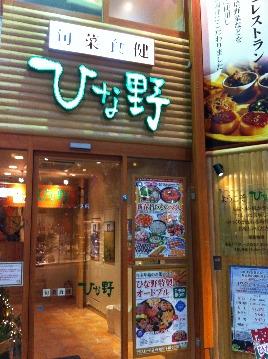 旬菜食健 ひな野 クリスロード店
