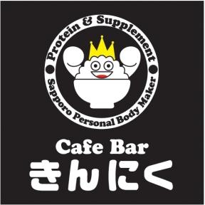 cafe&bar きんにく