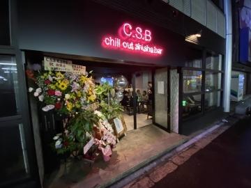 C.S.B 天王寺店 シーシャカフェバー