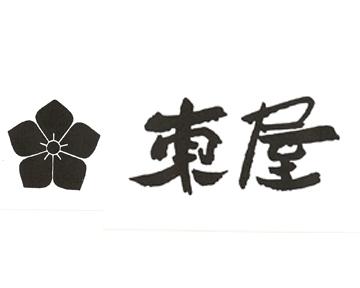 東屋 image