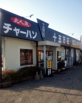 十五万石 花園店 image