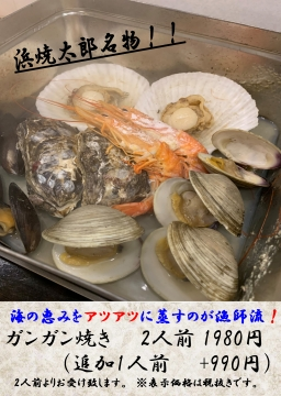 浜焼太郎浜名湖店
