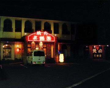 焼肉 昇鶴園