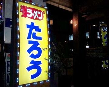 ラーメンたろう 新神戸店