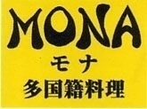 多国籍料理 MONA