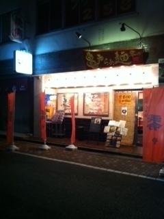 亀戸らぁ麺零や千葉店