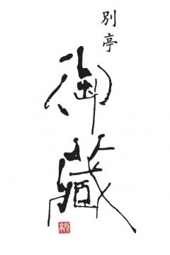 御蔵 別亭