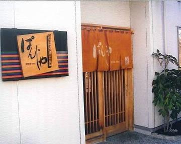 ぱんじゃ&マルフク