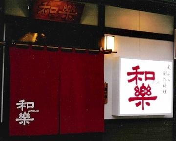 天ぷら創作料理和楽