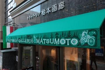 トラットリア松本画廊