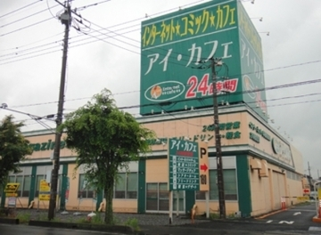 アイ・カフェ 八潮店