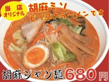 胡麻醤麺の店 第1ススキノ