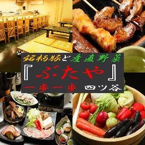 銘柄豚と産直野菜 〜ぶたや〜 一歩一歩 四ツ谷