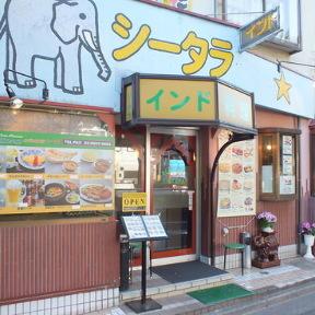 インドレストラン&バー シータラ 綾瀬店