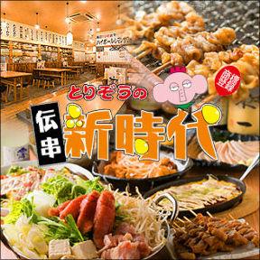 居酒屋 新時代 浜松有楽街店