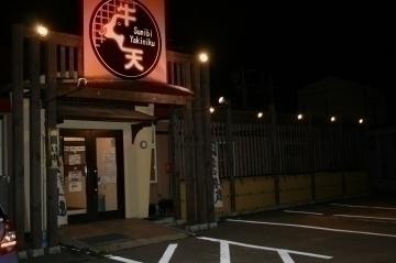 牛天 川中島店