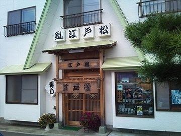 江戸松 image