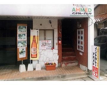 アハメド 浜田店
