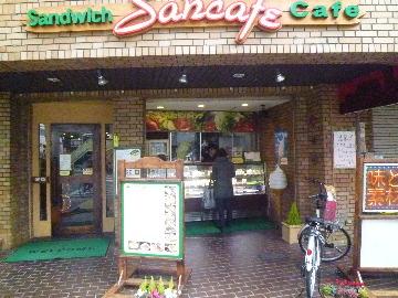 サンカフェ 長吉店