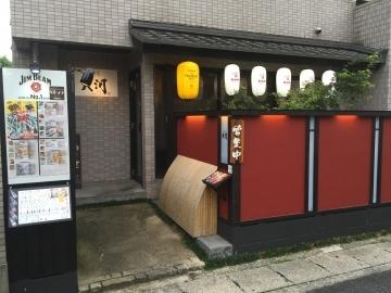 居酒屋大河東本町店
