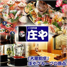 庄や 川崎408店