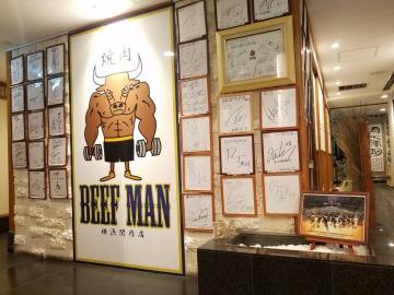 焼肉BEEFMAN(ビーフマン) 横浜関内店