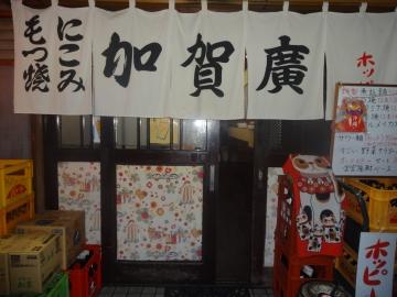 加賀廣 早稲田店