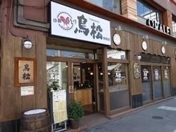 鳥松 小倉駅前店