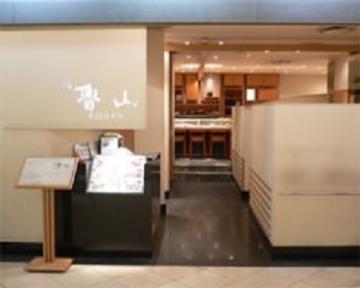 鮨 魯山 新宿店 image