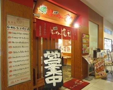 亀王 箕面船場店 image