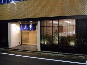すし屋の中川 玉川店