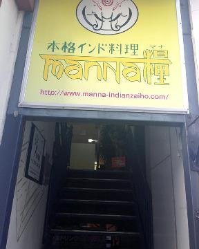 本格インド料理 Manna糧 image