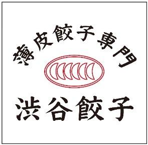 薄皮餃子専門 渋谷餃子 新宿西口店