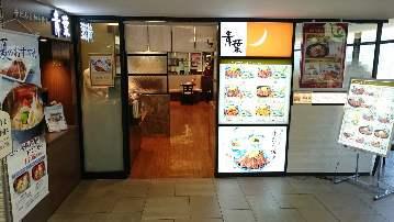 牛たんと和牛焼き 青葉 東急たまプラーザ店 image