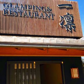 Glamping&Restaurant 一凛