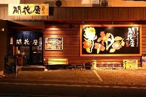 開花屋楽麺荘 松阪本店