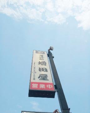 増田屋 矢名店