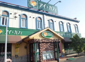 アイ・カフェ 中庄サンフラワー店