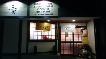 旬彩Dining こころ