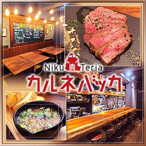 肉バル Niku Teria カルネバッカ 堀江