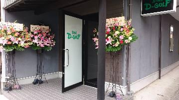 居酒屋 D‐GOLF