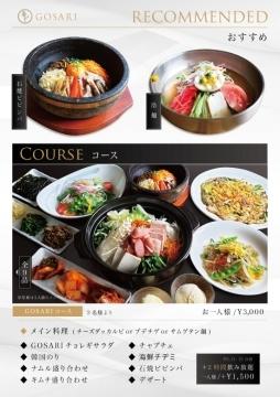 韓国料理 GOSARI