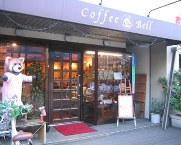 コーヒー ベル