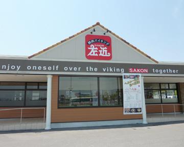 バイキング 左近 河内長野店