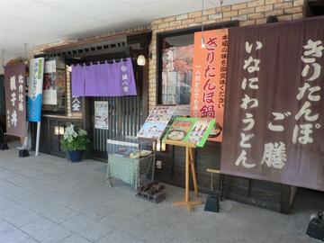 藤八堂 image