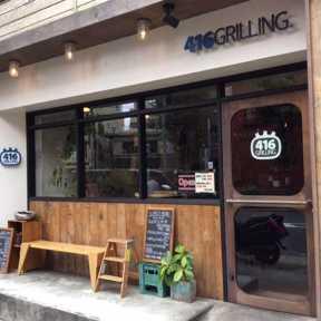 学芸大学 416 GRILLING