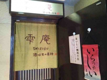 雫SHIZUKU庵