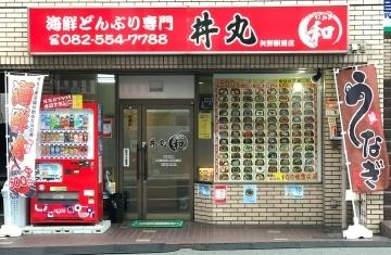 丼丸 和 矢野駅前店