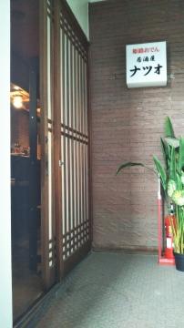 居酒屋 ナツオ